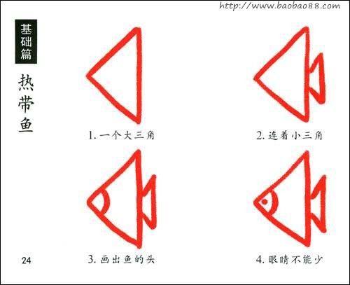 学画热带鱼[5p]_学习绘画简笔画(涂色图片)