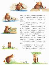 我爱波波熊-宝葫芦3