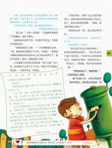 蜗牛骑士-《世界儿童》5