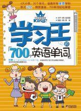 学习王的700个英语单词