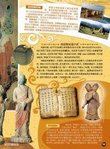 快乐历史地理5
