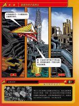 认识可再生能源4