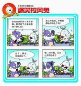 爆笑拉风兔-会说话的机器猫2