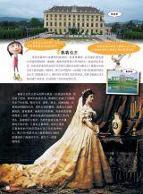 《快乐历史地理》・高山之国4