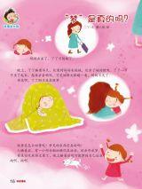 《婴幼儿画报》・梦的口袋6