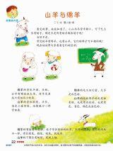《婴幼儿画刊》・山羊和绵羊6