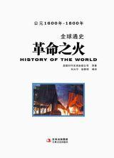 《全球通史》・革命之火