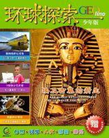 《环球探索》埃及古墓的新生