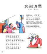 红袋鼠-韵律讲成语4