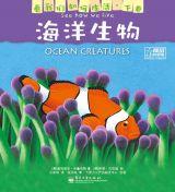 海洋生物1