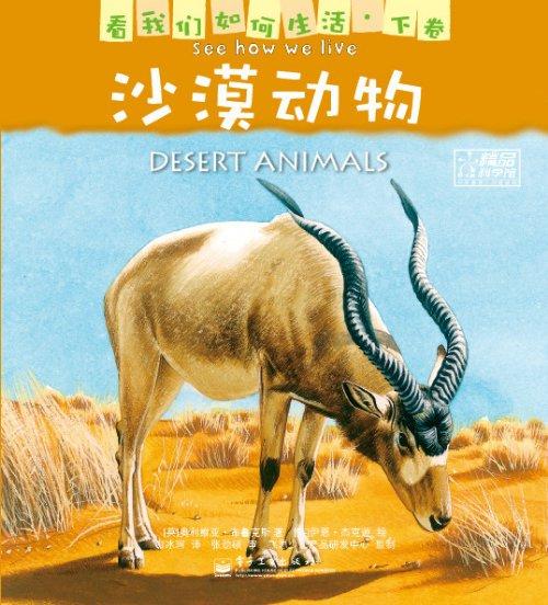 沙漠动物[13p]_百科类图书绘本