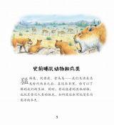 史前哺乳动物和鸟类3