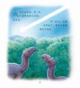 史前哺乳动物和鸟类5