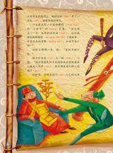 《宝葫芦》-大牙鼠的海盗船4