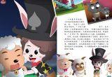 喜羊羊与灰太狼兔年顶呱呱故事5