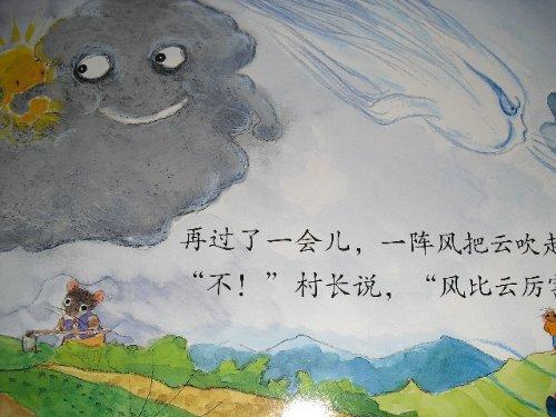 初三老鼠娶新娘_睡前故事