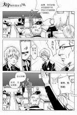 大宇神秘事件簿第1季3