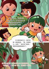 天天的故事-《儿童健康家庭教育母子书》3