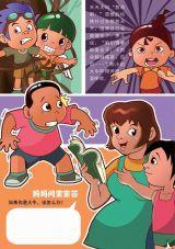 天天的故事-《儿童健康家庭教育母子书》4