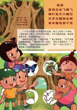天天的故事-《儿童健康家庭教育母子书》6