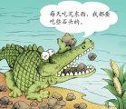 鳄鱼为什么喜欢