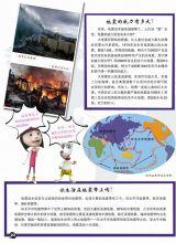 地震 地球发怒了吗4