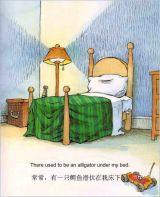 鳄鱼在我床下3