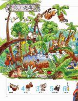 幼儿益智书:我发现神秘岛3