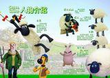 小羊肖恩-可恶的鼹鼠2