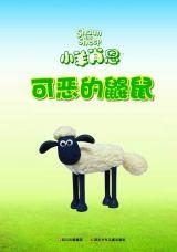 小羊肖恩-可恶的鼹鼠