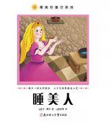 睡美人(最美的童话系列)2