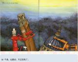 通往太阳的塔3