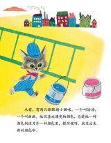 小猫咪的彩色世界 《金色童书名家精选》第二辑4