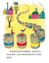 小猫咪的彩色世界 《金色童书名家精选》第二辑5