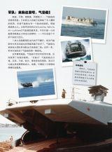 气垫船海上飞毛腿-《少年军体世界》4