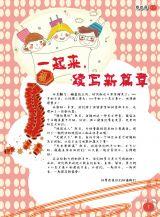小艺术家2011.1期4