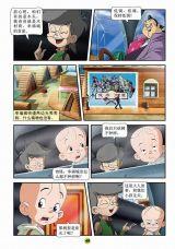 《三毛奇遇记》第2集-伐木大赛3