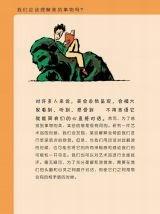 《儿童哲学智慧书》・艺术和美是什么22