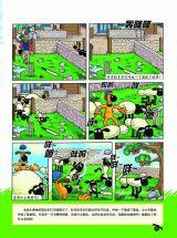 《小羊肖恩》-一场板球赛3