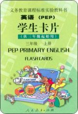 PEP小学英语单词卡片三年级上册
