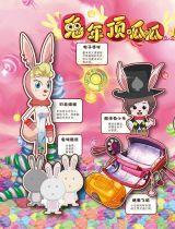 喜羊羊与灰太狼3-兔年顶呱呱()3