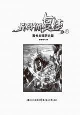 兵马俑复活-恐怖的连环失踪2