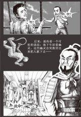 兵马俑复活-恐怖的连环失踪4