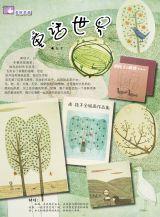 《艺术创想》2011年6月刊3