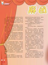 《艺术创想》2011年6月刊6