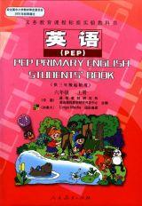 PEP小学英语课本(六年级上册)