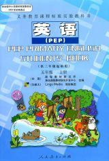 PEP小学英语课本(五年级上册)