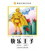 快乐王子(最美的童话)