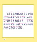快乐王子(最美的童话)4