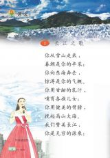 苏教版小学语文第12册电子书5